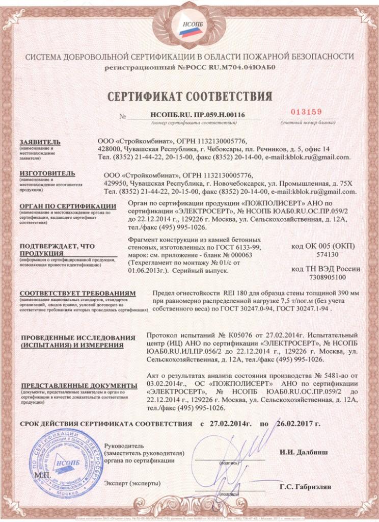 Пожарный сертификат на керамзитобетонные блоки