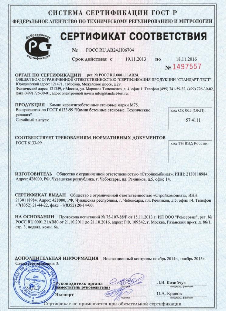 керамзитобетонные блоки сертификат ГОСТ